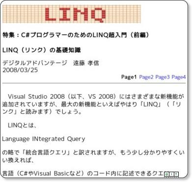 http://www.atmarkit.co.jp/fdotnet/special/cslinq01/cslinq01_01.html