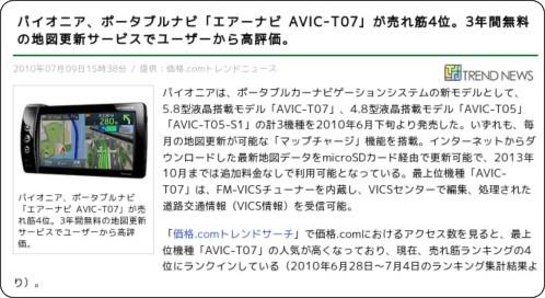 http://news.livedoor.com/article/detail/4876350/