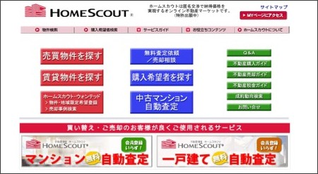 https://www.homescout.jp/