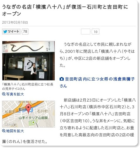 http://www.hamakei.com/headline/7775/