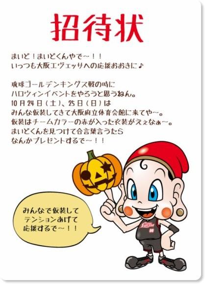 10月24日(土)、25日(日) ハロウィンイベント開催のおしらせ NEWS - ニュース 大阪エヴェッサ公式サイト|bjリーグ初代王者のプロバスケットボールチーム