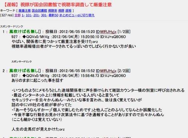 http://www.logsoku.com/r/livejupiter/1338851720/