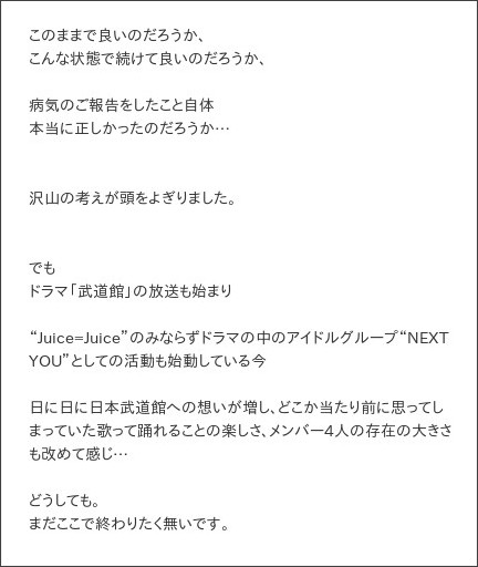 http://ameblo.jp/juicejuice-official/entry-12129262379.html