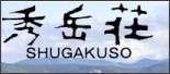 http://www.rakuten.co.jp/shugakuso/