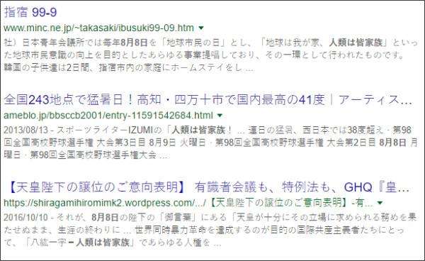 https://www.google.co.jp/#q=%E2%80%9D%E4%BA%BA%E9%A1%9E%E3%81%AF%E7%9A%86%E5%AE%B6%E6%97%8F%E2%80%9D%E3%80%808%E6%9C%888%E6%97%A5
