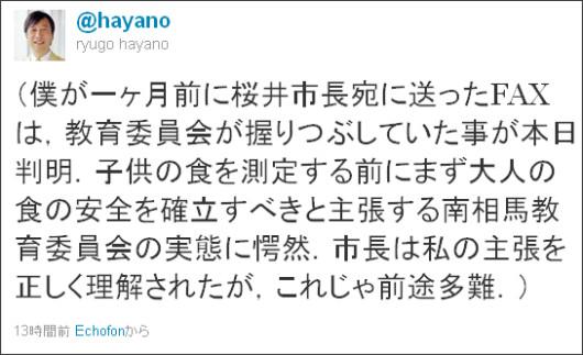 http://twitter.com/#!/hayano/status/141313279233503233