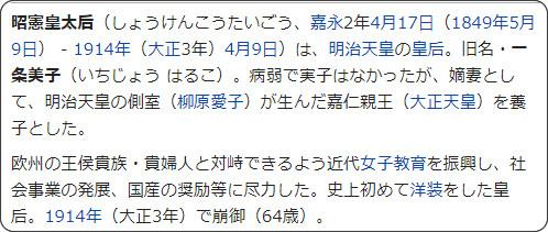 https://ja.wikipedia.org/wiki/%E6%98%AD%E6%86%B2%E7%9A%87%E5%A4%AA%E5%90%8E
