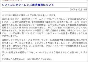 http://www.rohto.co.jp/comp/news/?n=i091218