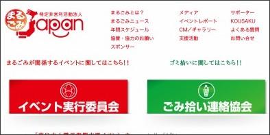 http://marugomi.jp/