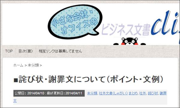 http://bunsho.jun-style.com/?p=509