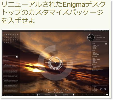 http://www.lifehacker.jp/2009/01/090113enigma.html