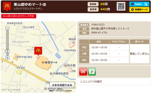 http://www.mcdonalds.co.jp/shop/map/map.php?strcode=43508