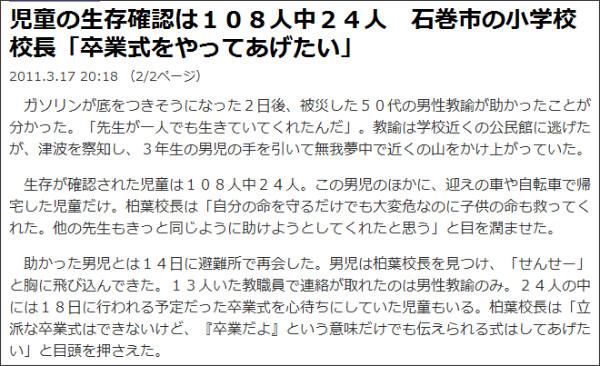 http://sankei.jp.msn.com/region/news/110317/myg11031720390008-n2.htm