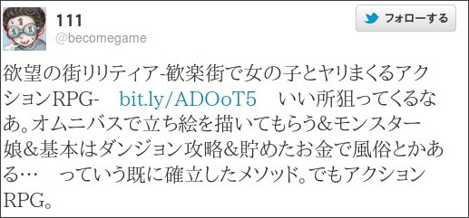 http://twitter.com/#!/becomegame/status/172905624563232770
