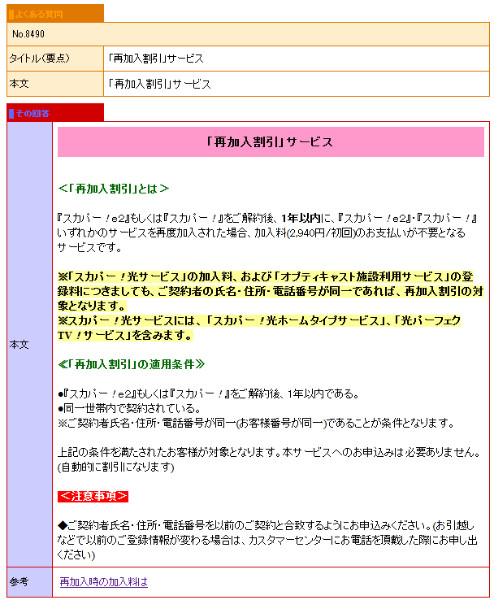 http://faq.customer.skyperfectv.co.jp/EokpControl?&site=110&tid=74266&event=FE0006