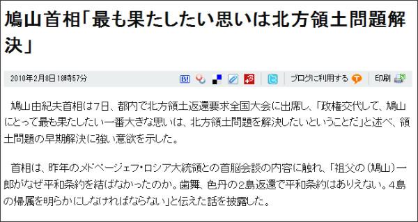 http://www.asahi.com/politics/update/0208/TKY201002080209.html