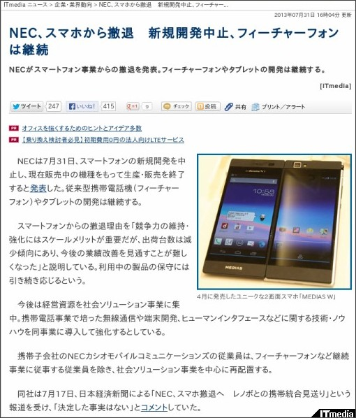 http://www.itmedia.co.jp/news/articles/1307/31/news095.html