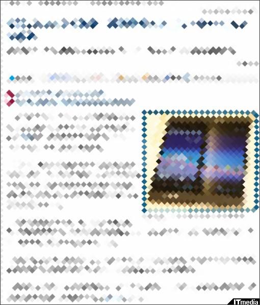 http://www.itmedia.co.jp/news/articles/1307/31/news095.html