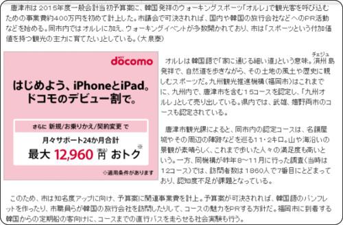 http://www.yomiuri.co.jp/local/saga/news/20150226-OYTNT50272.html