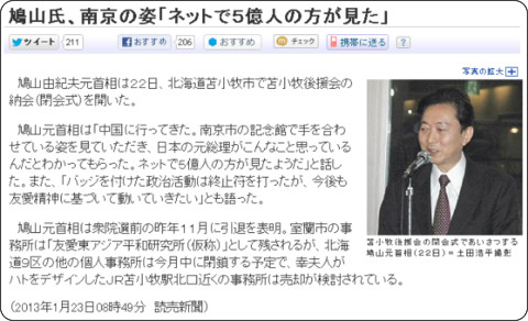 http://www.yomiuri.co.jp/politics/news/20130123-OYT1T00237.htm