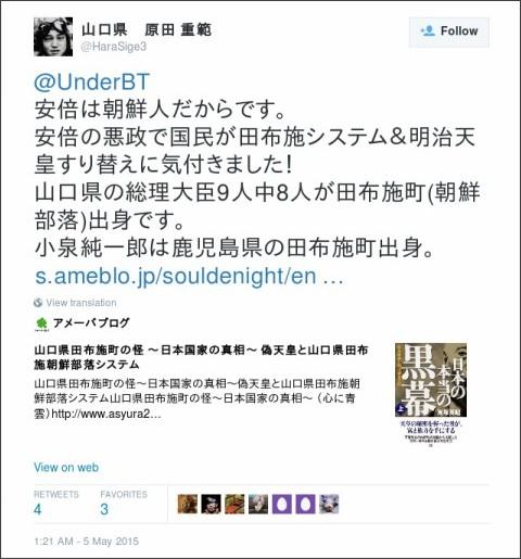 https://twitter.com/HaraSige3/status/595503583296008192