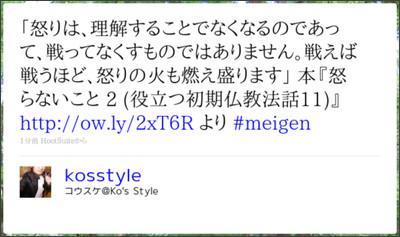 http://twitter.com/Kosstyle/status/22708712735