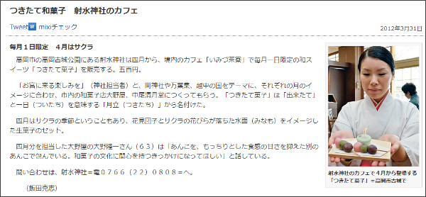 http://www.chunichi.co.jp/article/toyama/20120331/CK2012033102000139.html