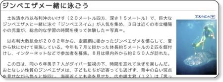 http://www.yomiuri.co.jp/e-japan/kochi/news/20080903-OYT8T00679.htm