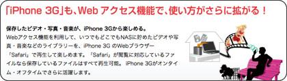 http://buffalo.jp/products/catalog/storage/nas/web-access.html