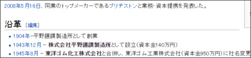 http://ja.wikipedia.org/wiki/%E6%9D%B1%E6%B4%8B%E3%82%B4%E3%83%A0%E5%B7%A5%E6%A5%AD