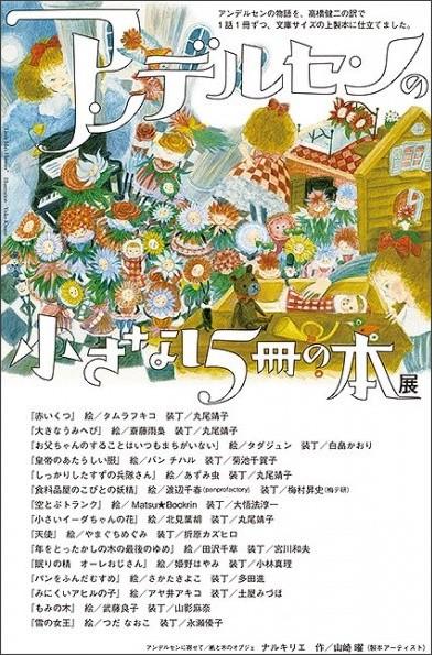 http://galeriemalle.jp/wp/wp-content/uploads/2014/11/soutei15.jpg