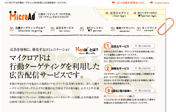 http://www.microad.jp/
