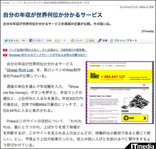 http://www.itmedia.co.jp/news/articles/1304/12/news106.html