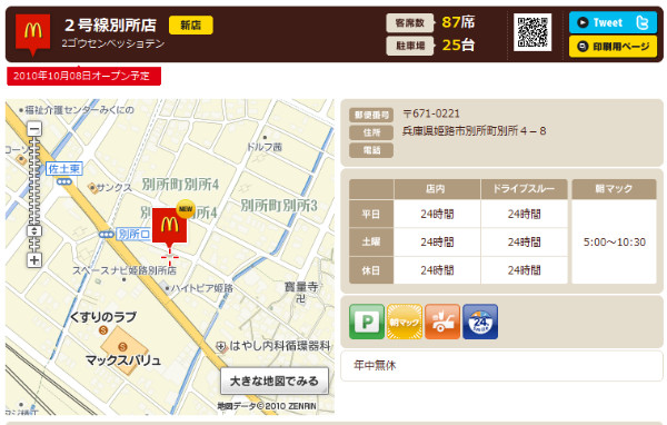 http://www.mcdonalds.co.jp/shop/map/map.php?strcode=28651