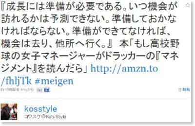 http://twitter.com/kosstyle/status/63274817025097728