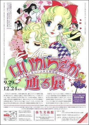 http://www.yayoi-yumeji-museum.jp/wordpress391/wp-content/uploads/2017/03/HP%E7%94%A8%E3%83%81%E3%83%A9%E3%82%B7-e1498464914722.jpg