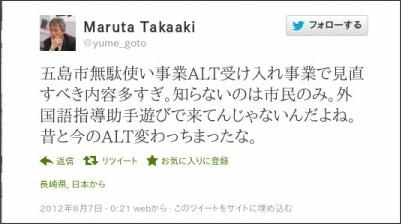 https://twitter.com/yume_goto/status/232738277403291648