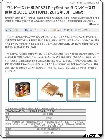 http://gadget.itmedia.co.jp/gg/articles/1112/15/news107.html