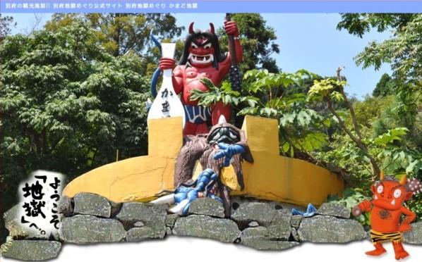 http://www.beppu-jigoku.com/kamado/index.htm