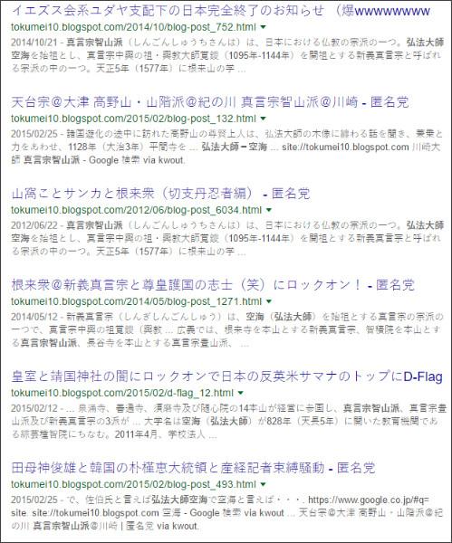 https://www.google.co.jp/#q=site:%2F%2Ftokumei10.blogspot.com+%E7%9C%9F%E8%A8%80%E5%AE%97%E6%99%BA%E5%B1%B1%E6%B4%BE%E3%80%80%E5%BC%98%E6%B3%95%E5%A4%A7%E5%B8%AB%E7%A9%BA%E6%B5%B7