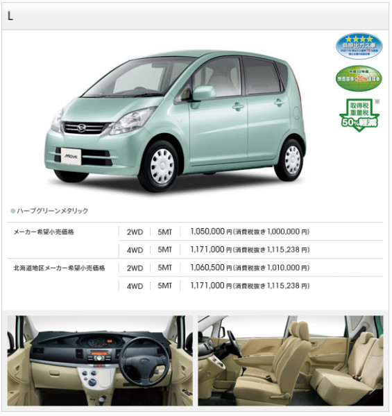 http://www.daihatsu.co.jp/lineup/move/grade/l.htm