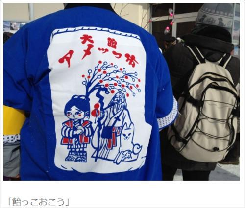 https://plaza.rakuten.co.jp/tsunkun/diary/201202160001/
