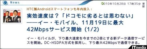 http://plusd.itmedia.co.jp/pcuser/articles/1010/28/news077.html