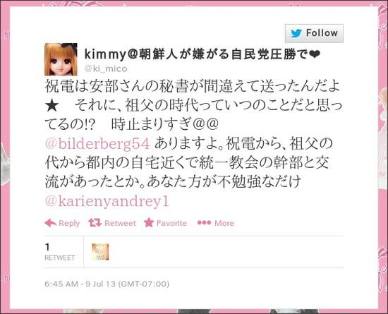 https://twitter.com/ki_mico/status/354597280466214912