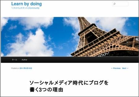 http://learnbydoing.jp/2011/08/16/blog/