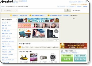 http://auctions.yahoo.co.jp/