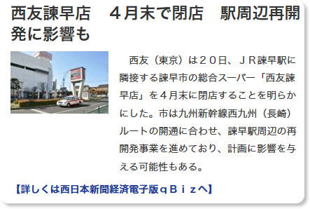 http://www.nishinippon.co.jp/nnp/nagasaki/article/s/147155