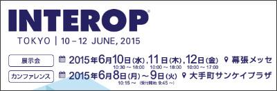 http://www.interop.jp/2015/index2.html
