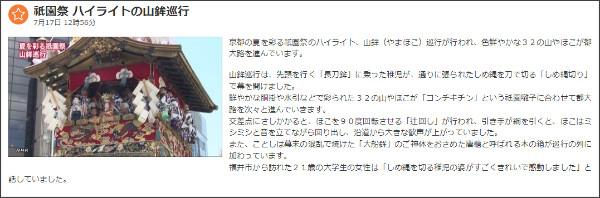 http://www3.nhk.or.jp/news/html/20120717/k10013638611000.html