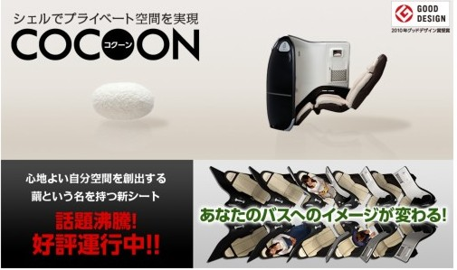 http://travel.willer.co.jp/seat/cocoon.html